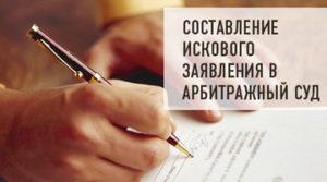 Iskovoye_zayavleniye_v_arbitrazhnyy_sud